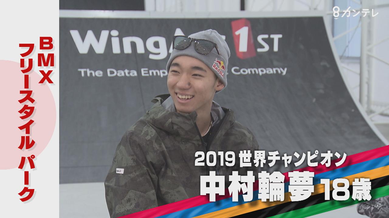 【全力東京】BMXフリースタイルパーク・中村輪夢「初代金メダリストへ」