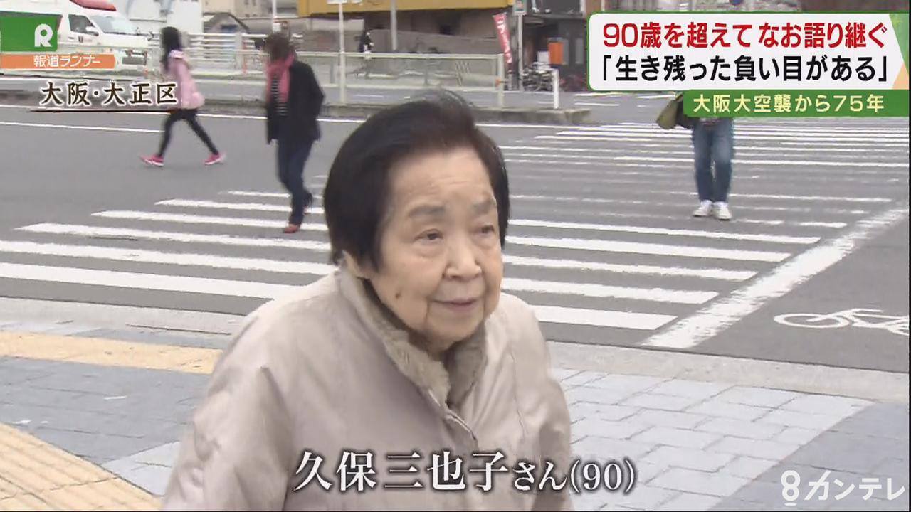 【特集】川を流れる遺体…90歳の女性が語り継いできた「空襲の傷跡」 大阪大空襲から「75年」