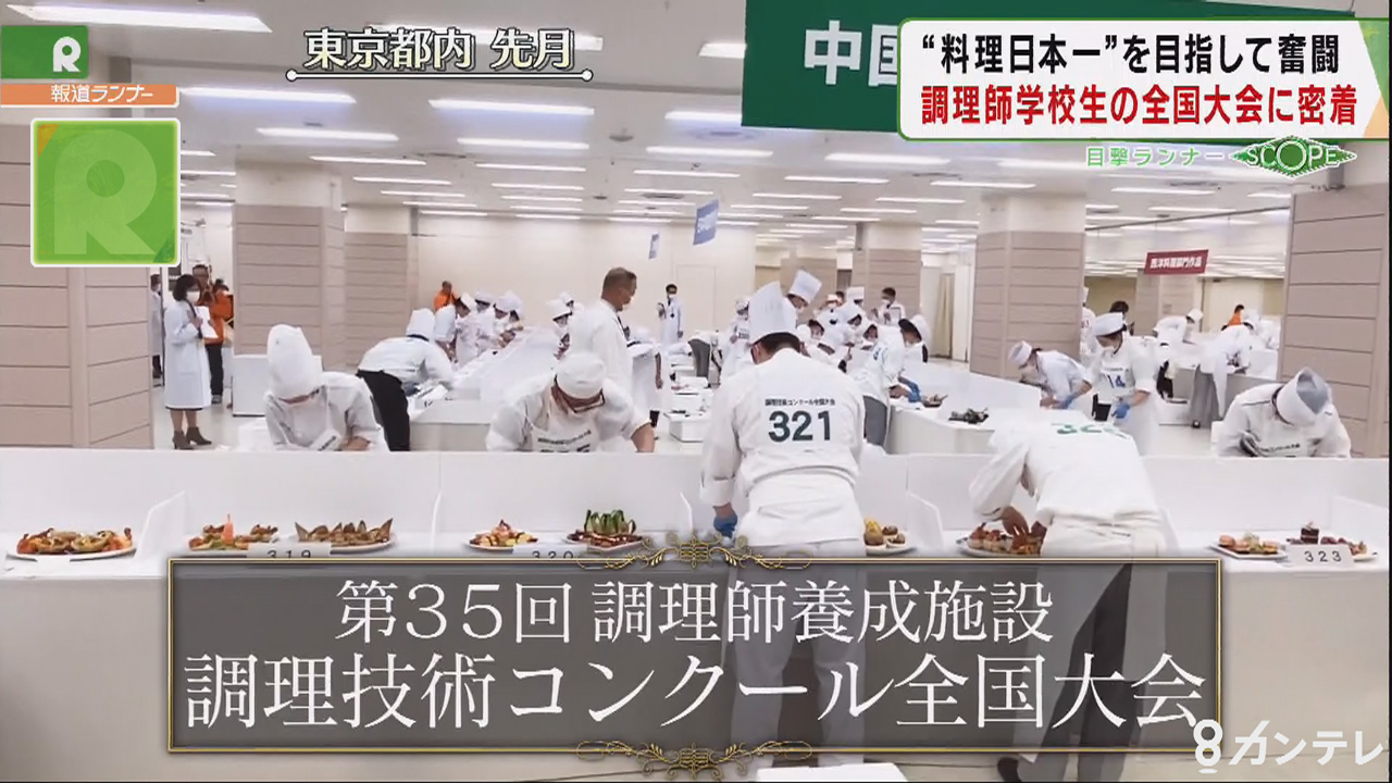 目撃ランナーSCOPE「目指せ日本一!調理師学校生の全国大会」