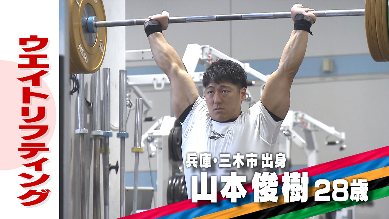 【全力東京】ウエイトリフティング・山本俊樹「メダリストの恩師を超えろ」