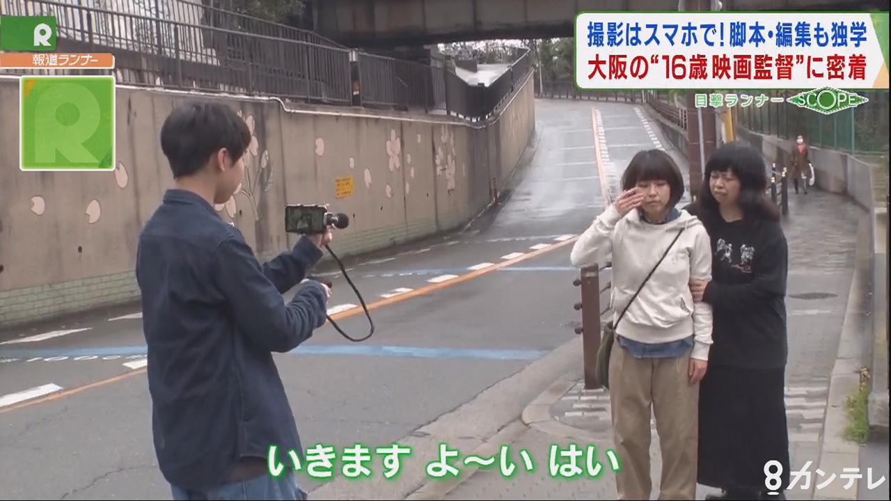 【目撃ランナーSCOPE】「撮影はスマホで!いま注目を集める大阪の16歳映画監督に密着」