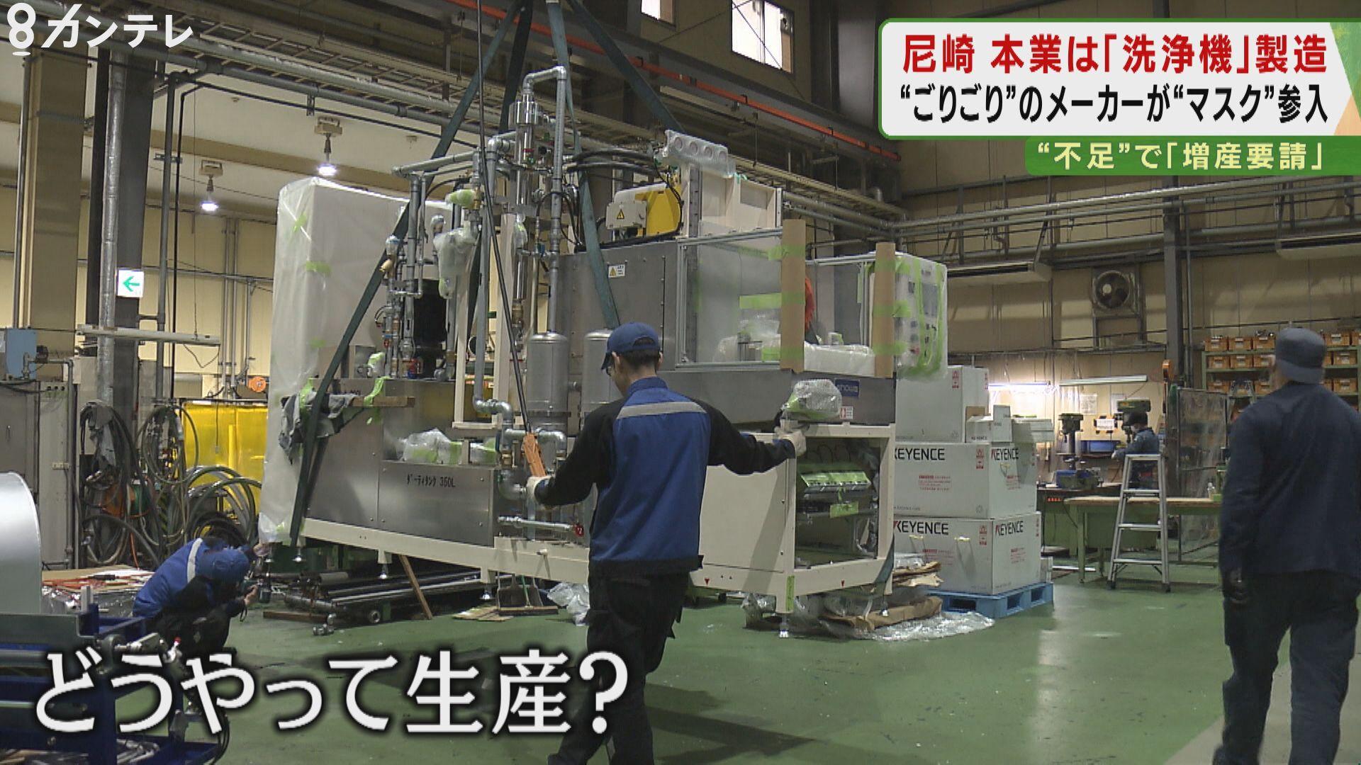 【特集】『マスクが足りない』…生産に乗り出した 「ごりごりの機械メーカー」や「靴下を作る会社」