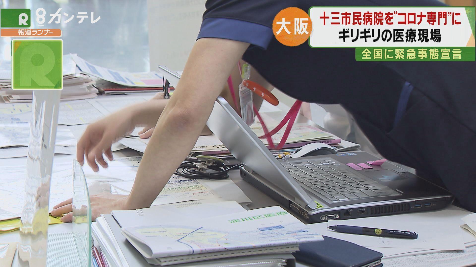 """異例の""""コロナ専門病院""""へ 急な決定で「転院」迫られ…約130人の患者と現場は混乱も 大阪・十三市民病院"""
