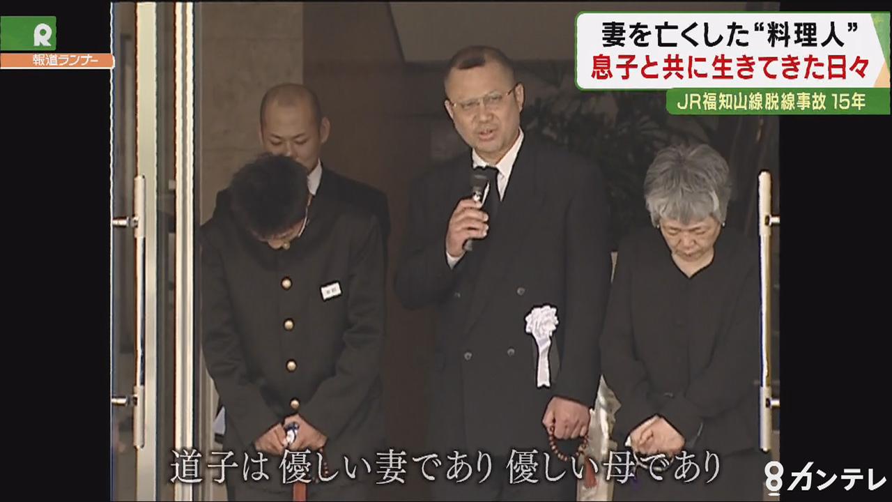 """妻を亡くした""""料理人"""" 息子と共に生きてきた日々 JR福知山線脱線事故から15年"""