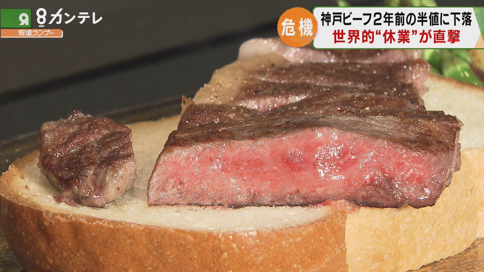 """「神戸ビーフ」も危機…世界的な""""飲食店の休業""""で「価格が暴落」 終わりが見えず…生産者には廃業の危機も"""