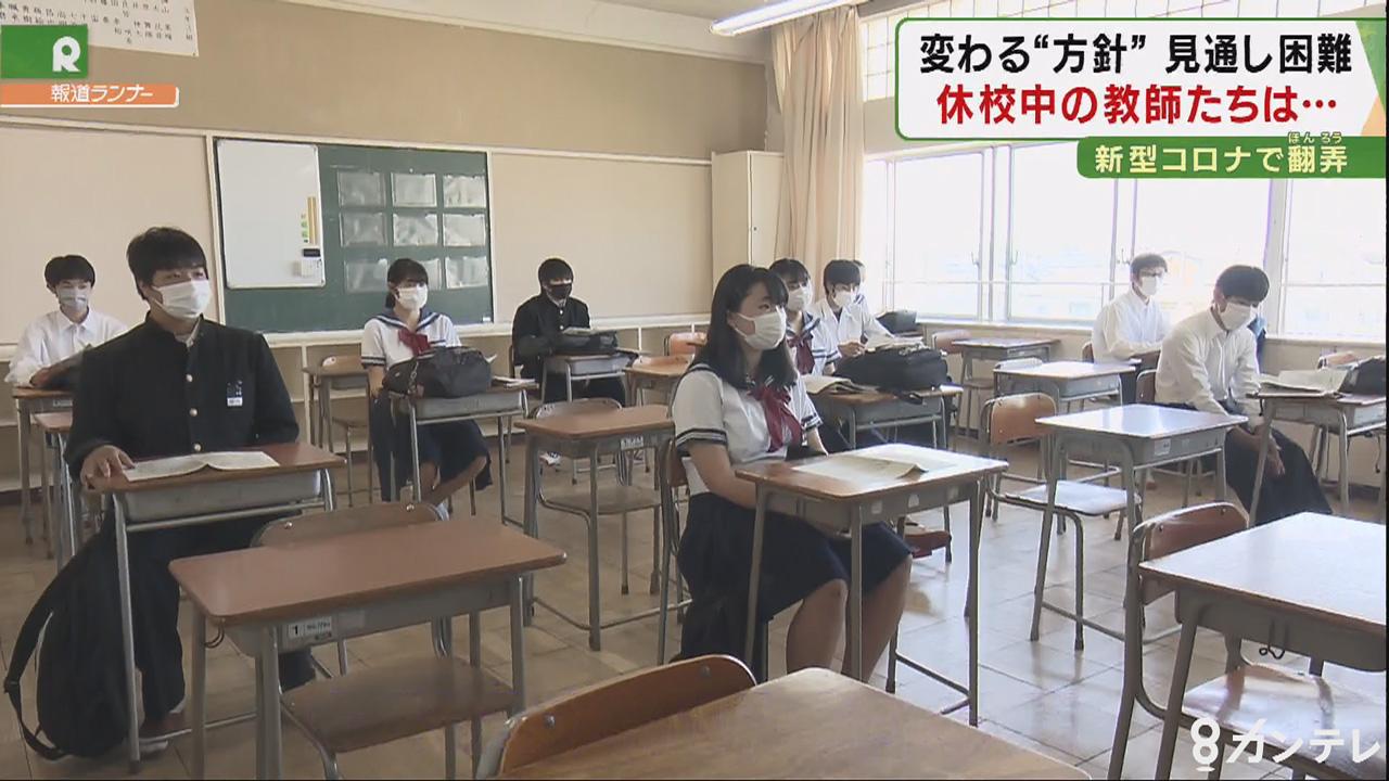 授業再開に向け、準備を繰り返す日々…翻弄される現場の教師たち