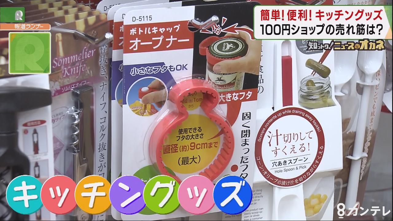 【知っトク!ニュースなオカネ】「関西企業のアイデア調理グッズ」