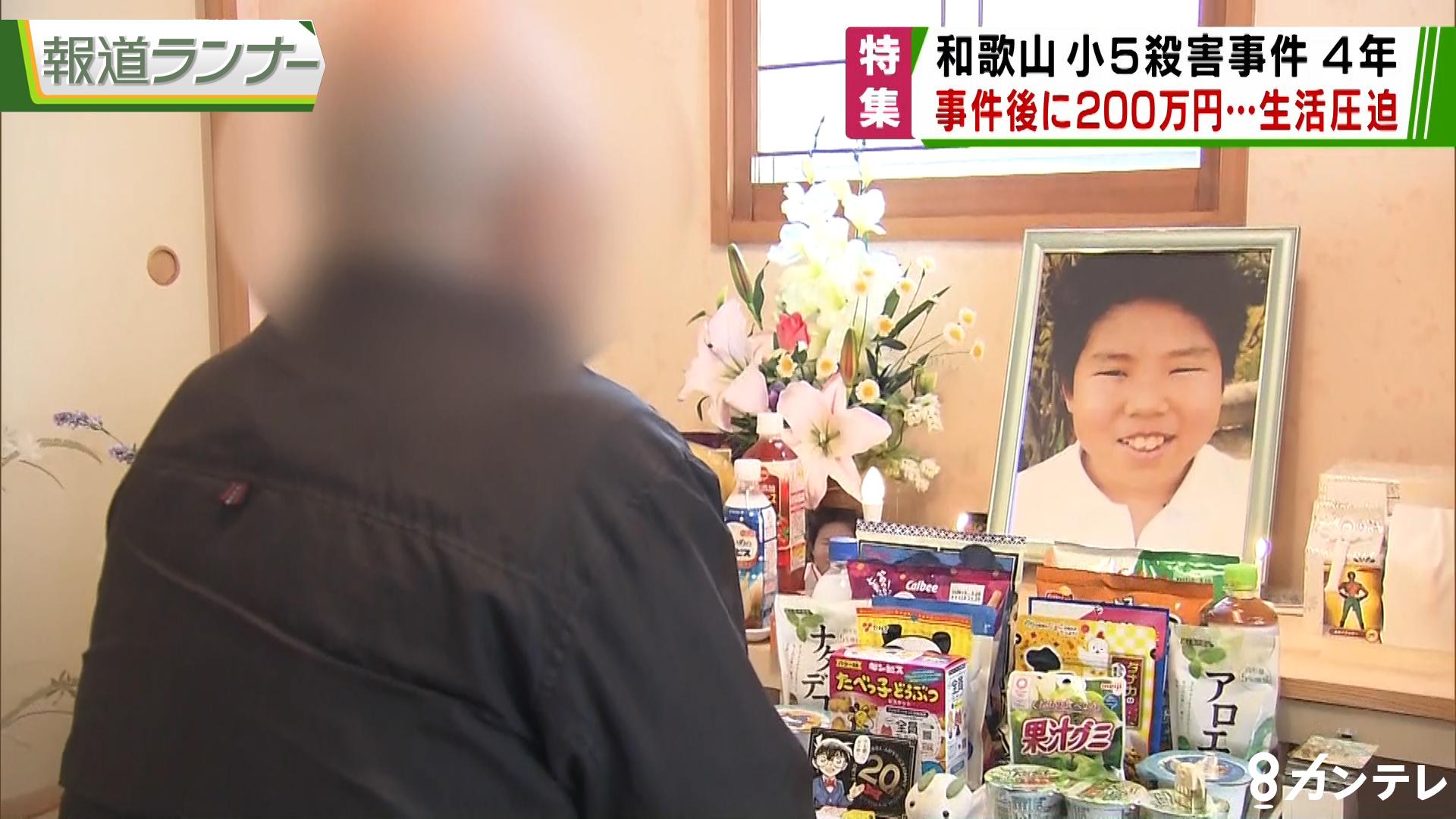 【特集】小5の息子を殺害された遺族に「数百万円」の経済的負担…なぜ? 被害者家族が直面する「現実」