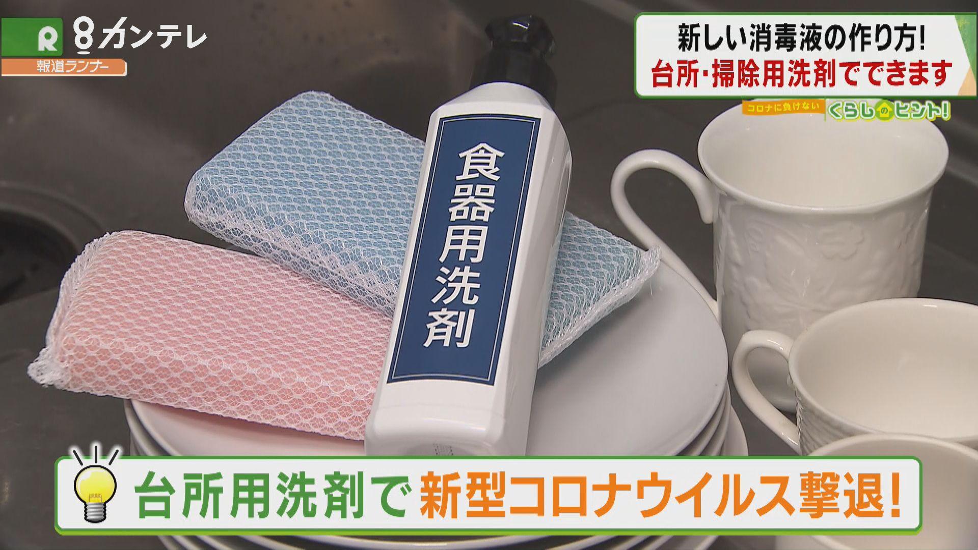 【コロナに負けない!くらしのヒント!】新たな消毒液の作り方 家庭用洗剤を代用