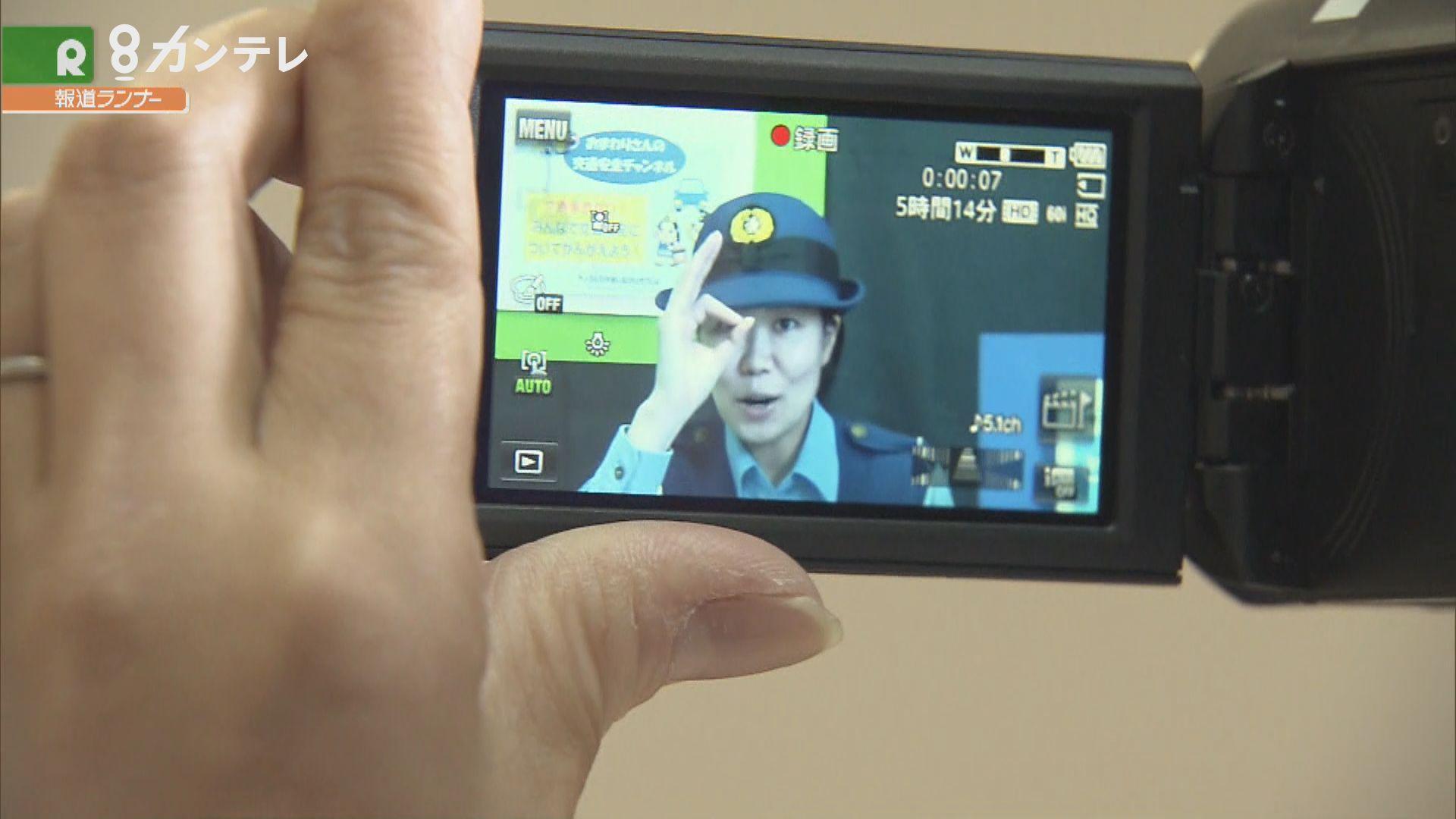 警察官が…「出演・撮影、演出」 小学生への「交通安全」の贈り物 新型コロナで…交通安全教室も「中止」に