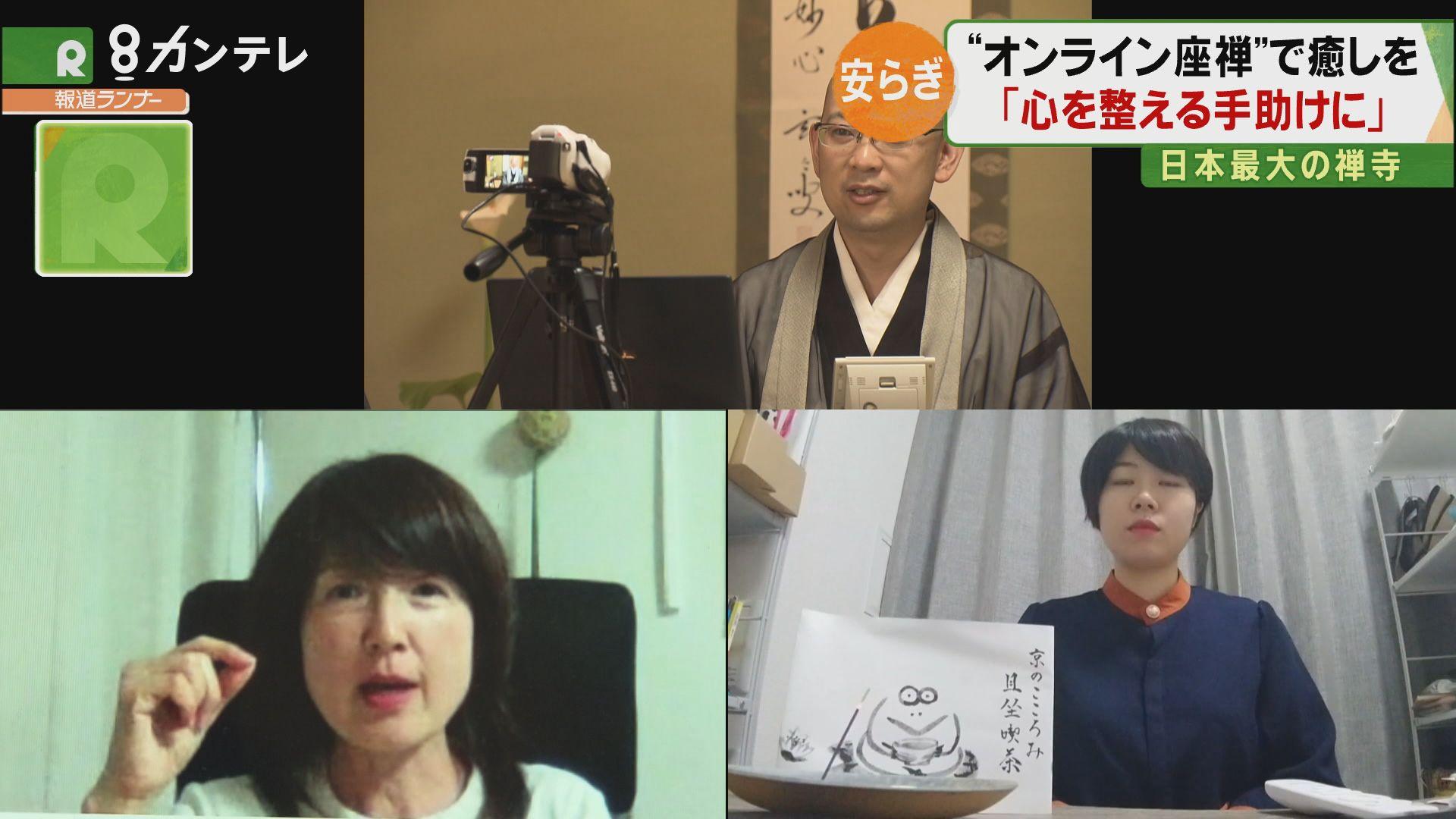 """""""オンライン座禅""""で癒しを…京都のお坊さんの新たな取り組み"""