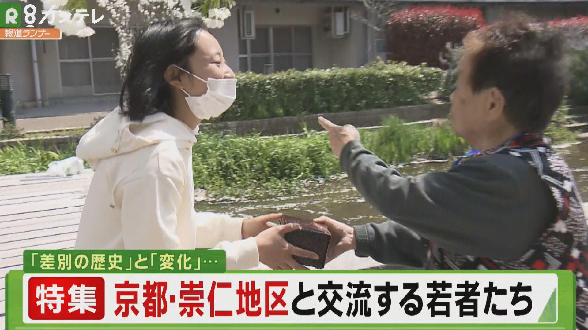 差別の歴史、変わっていく街…「夢の住まい」が解体 京都・崇仁地区で学生たちが集めた「思い出」