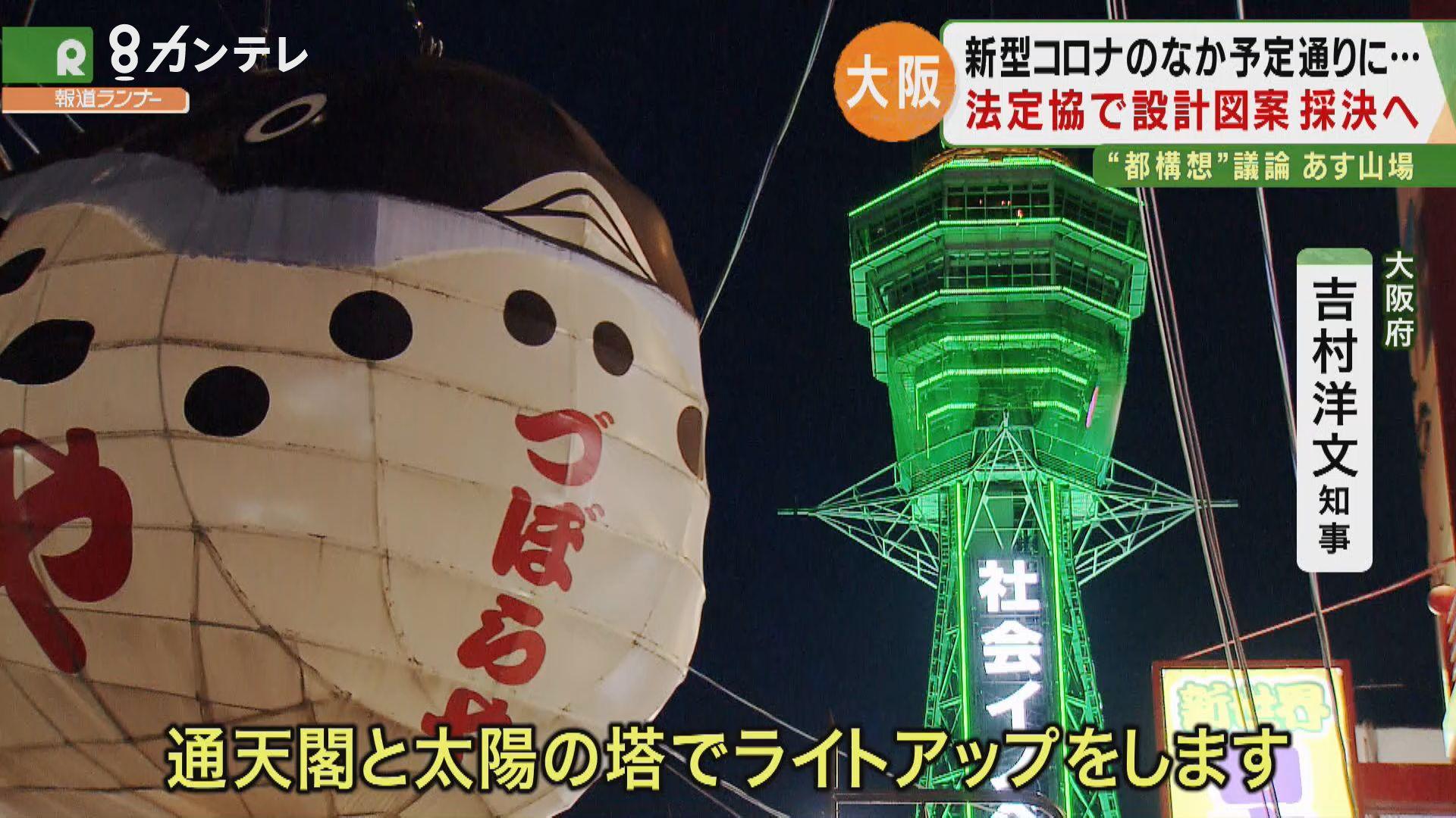 大阪都構想 命運を握る「新型コロナ」…設計図は19日可決