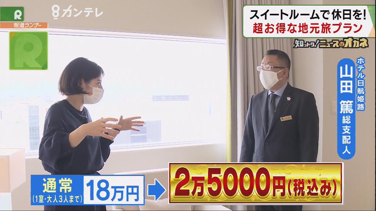 【知っトク!ニュースなオカネ】姫路市の飲食・観光プロジェクト