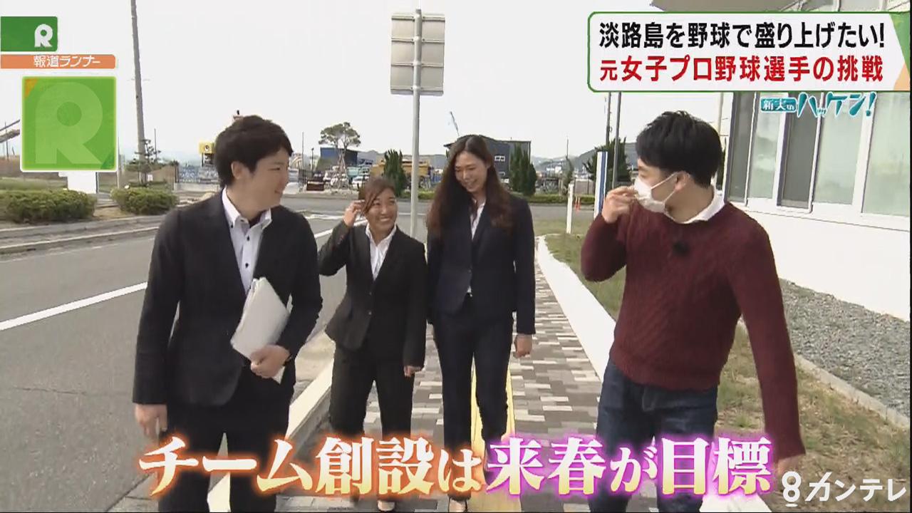 【新実のハッケン!】淡路島を女子野球で盛り上げる!元プロ選手らが奮闘