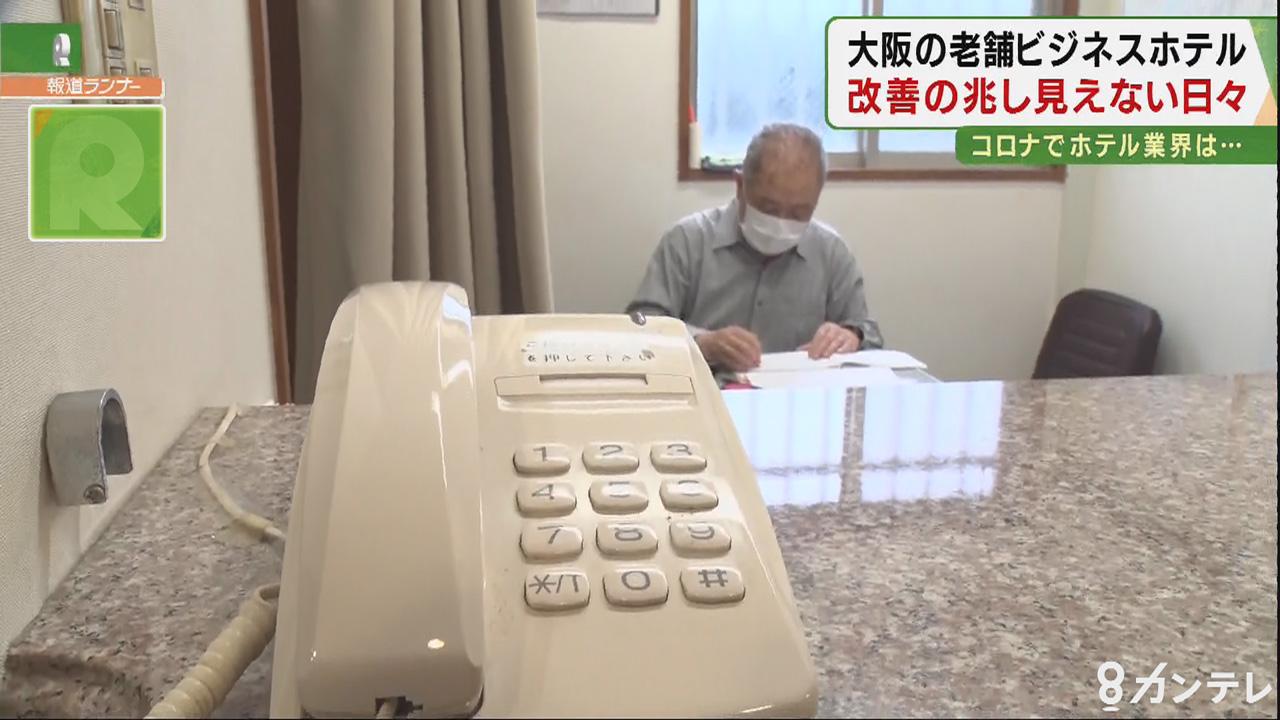 """【特集】『6月の予約は3件、その後も""""ほぼ白紙""""』…大阪の老舗ビジネスホテル、改善兆し見えない日々"""