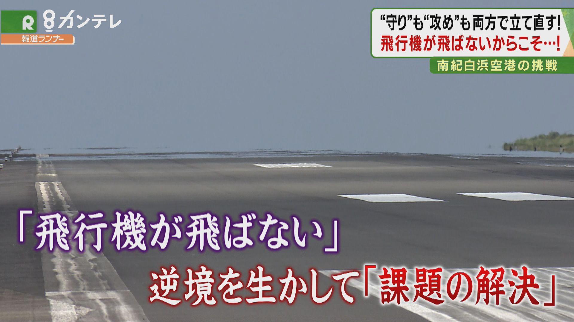 【特集】飛行機が「飛ばなくなった」空港、逆境を生かし「今だからできる街づくり」を