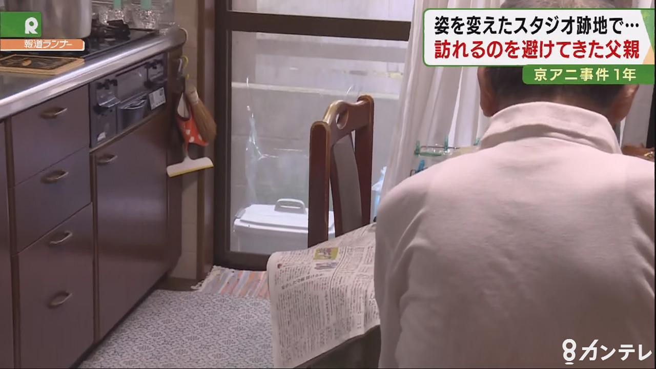 【特集】今も残る かつての「日常」 京アニ事件から1年…遺族の思い