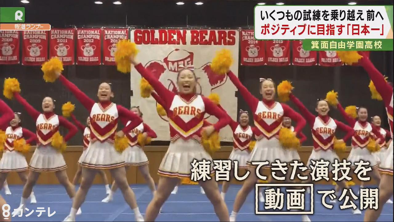 """大会は延期、""""花形""""の演技も禁止…試練を乗り越え「日本一を目指す」高校チアリーディングの強豪"""