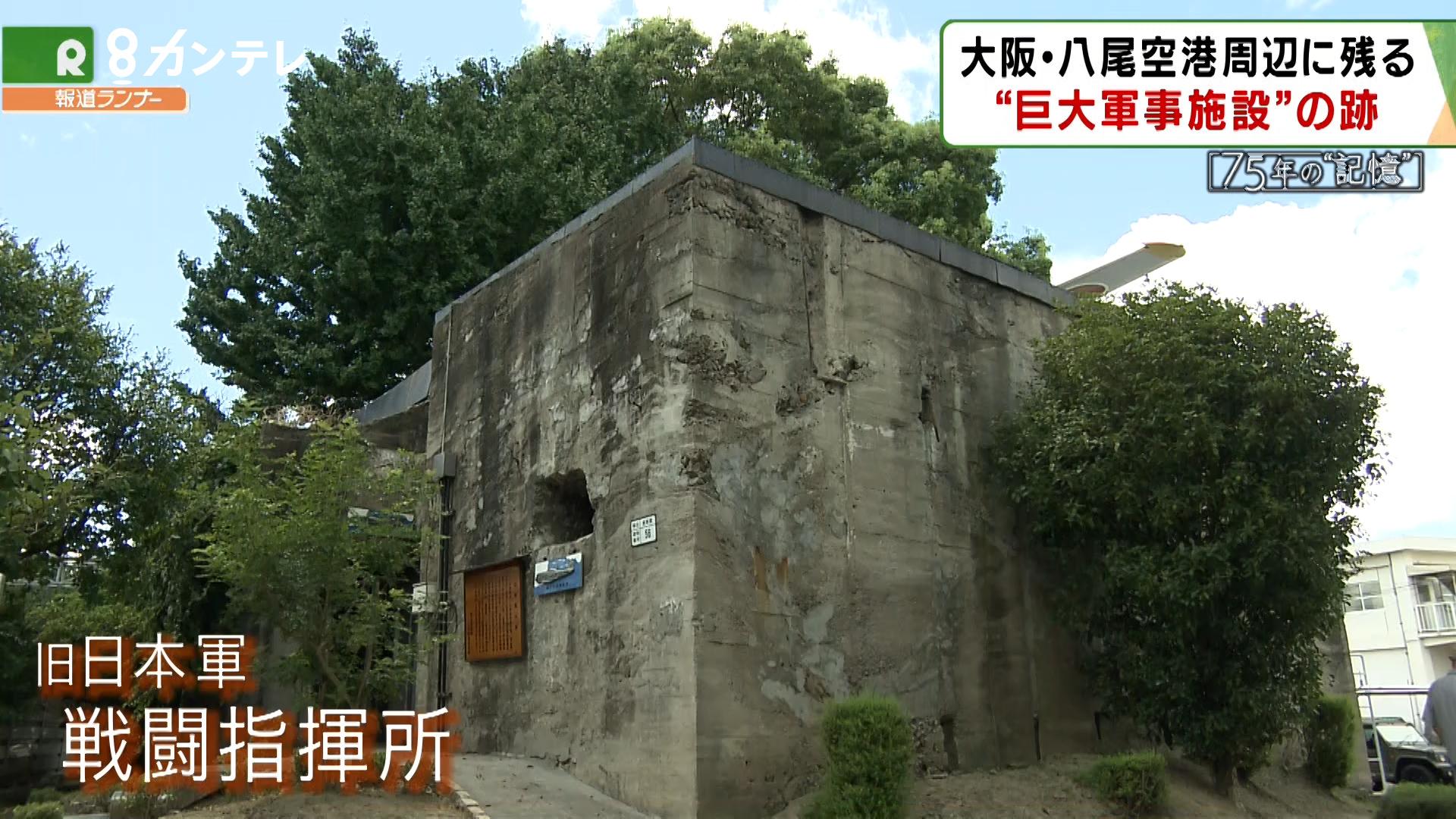 """今なお残る「軍都」の跡 父を亡くした男性が調べた日本軍の""""末期""""~大阪・八尾~"""