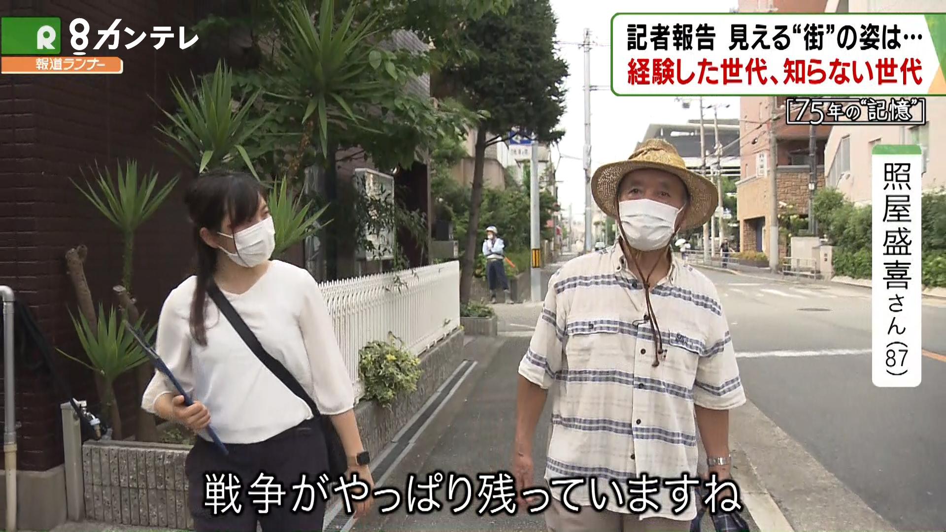 20代の記者が見る 終戦前日の悲劇『大阪・京橋空襲』 戦争を知る世代と知らない世代