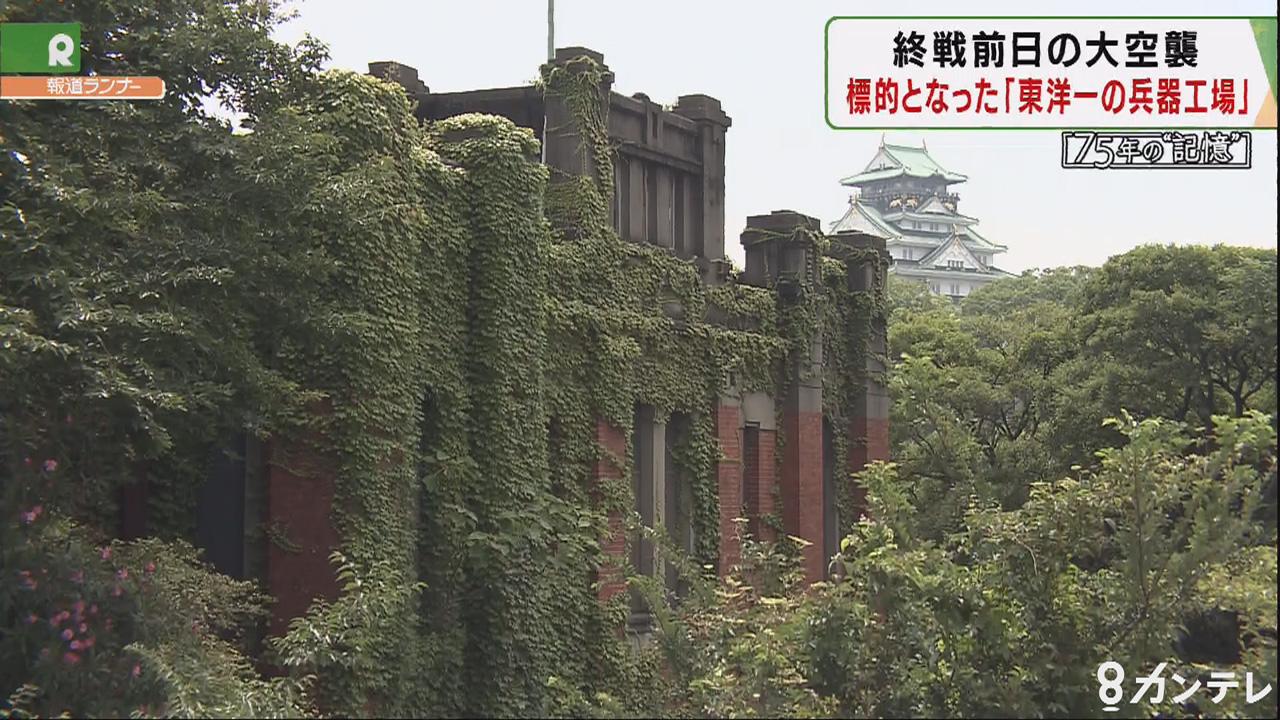 終戦前日の大空襲…標的となった「東洋一の兵器工場」【戦後75年の記憶】