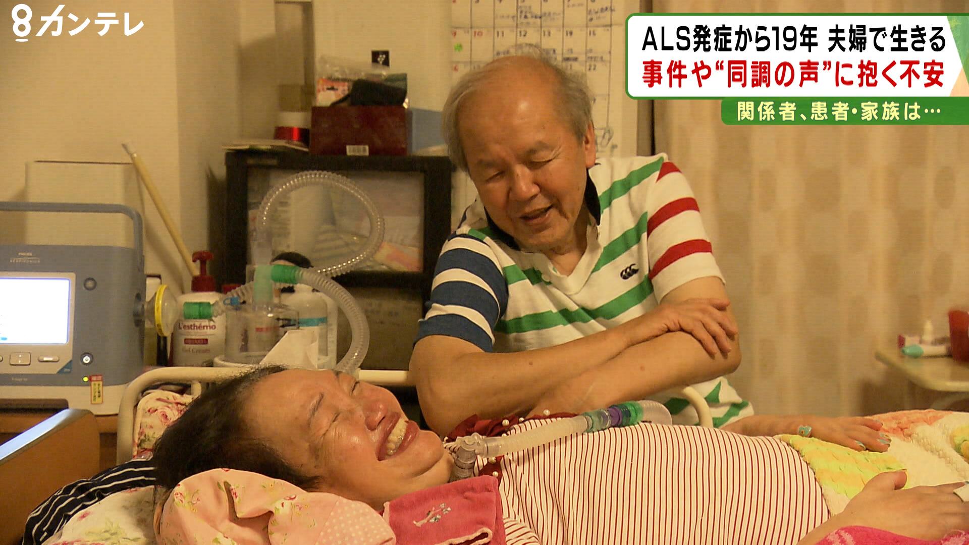 """ALS発症から19年…夫婦で生きる """"嘱託殺人事件""""受け、患者や家族が抱く「不安」"""