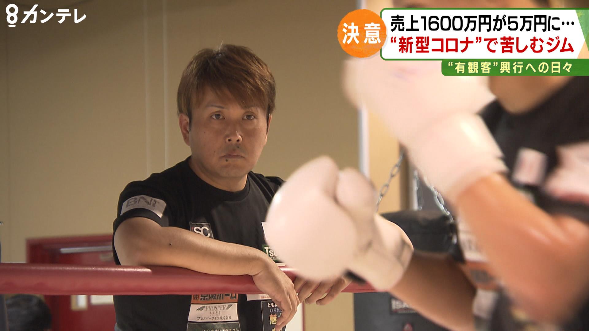 売上1600万円が「5万円」に…それでも『ボクサーに夢と目標を』 名門ボクシングジムの会長が挑んだ