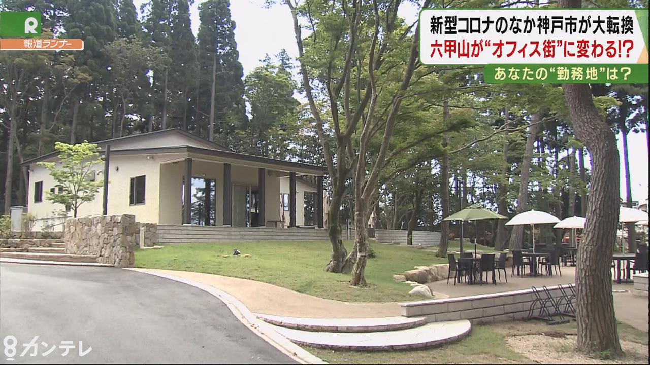 """「東京から徳島へ」事業拠点を移した会社も…""""オフィス街""""が変わる?"""