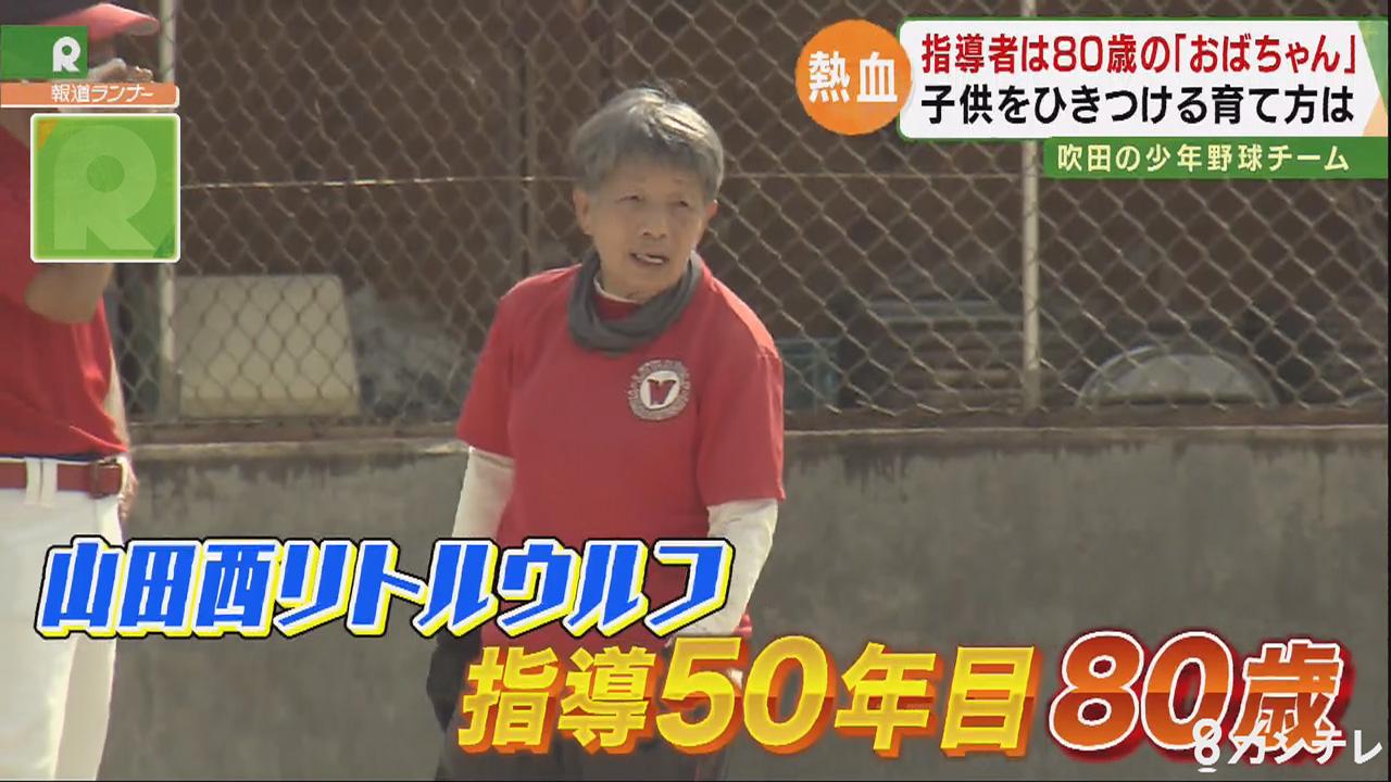 """指導歴50年!80歳現役!野球指導者の""""おばちゃん"""""""