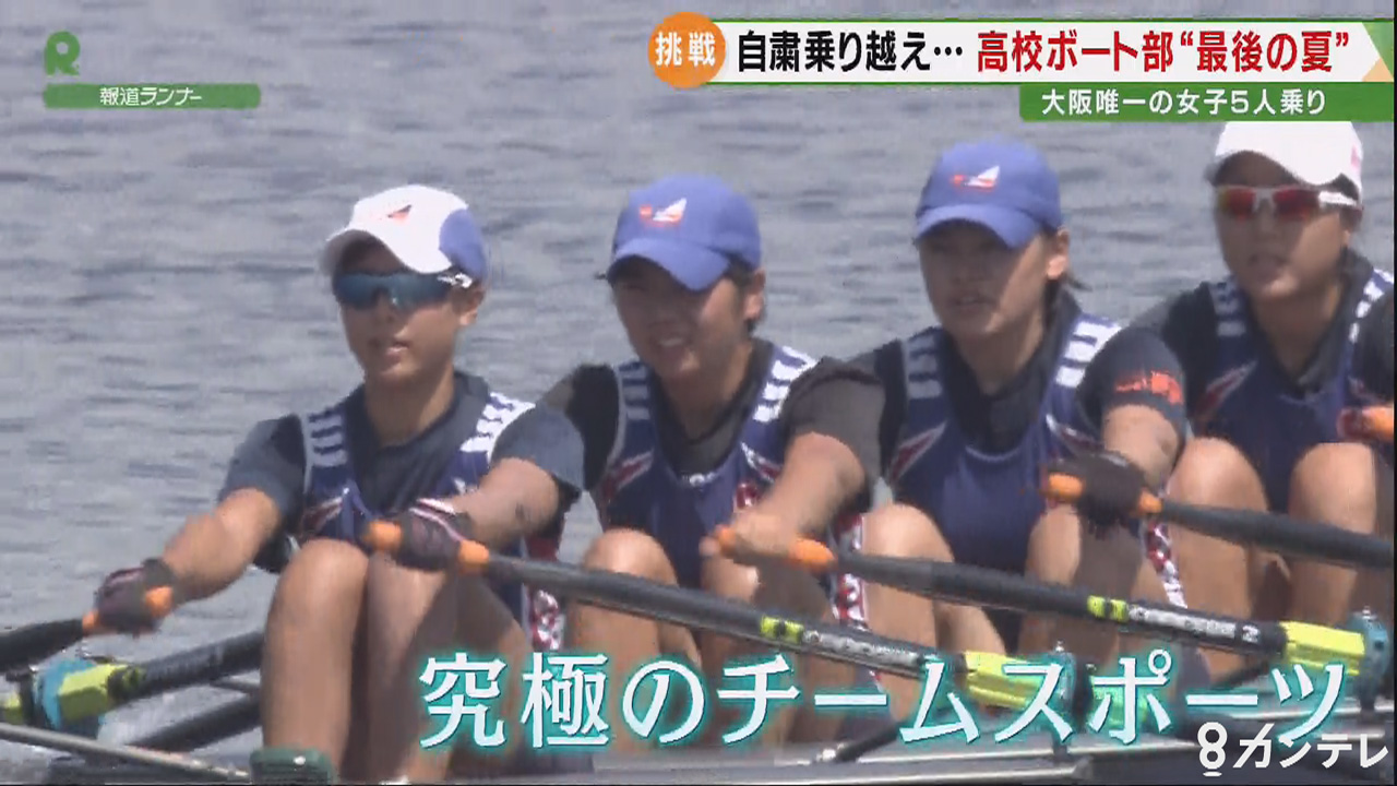 【特集】「桜宮高校ボート部!最後の夏」
