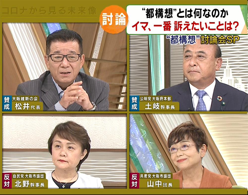 『大阪都構想討論会SP』~コロナから見る未来像~