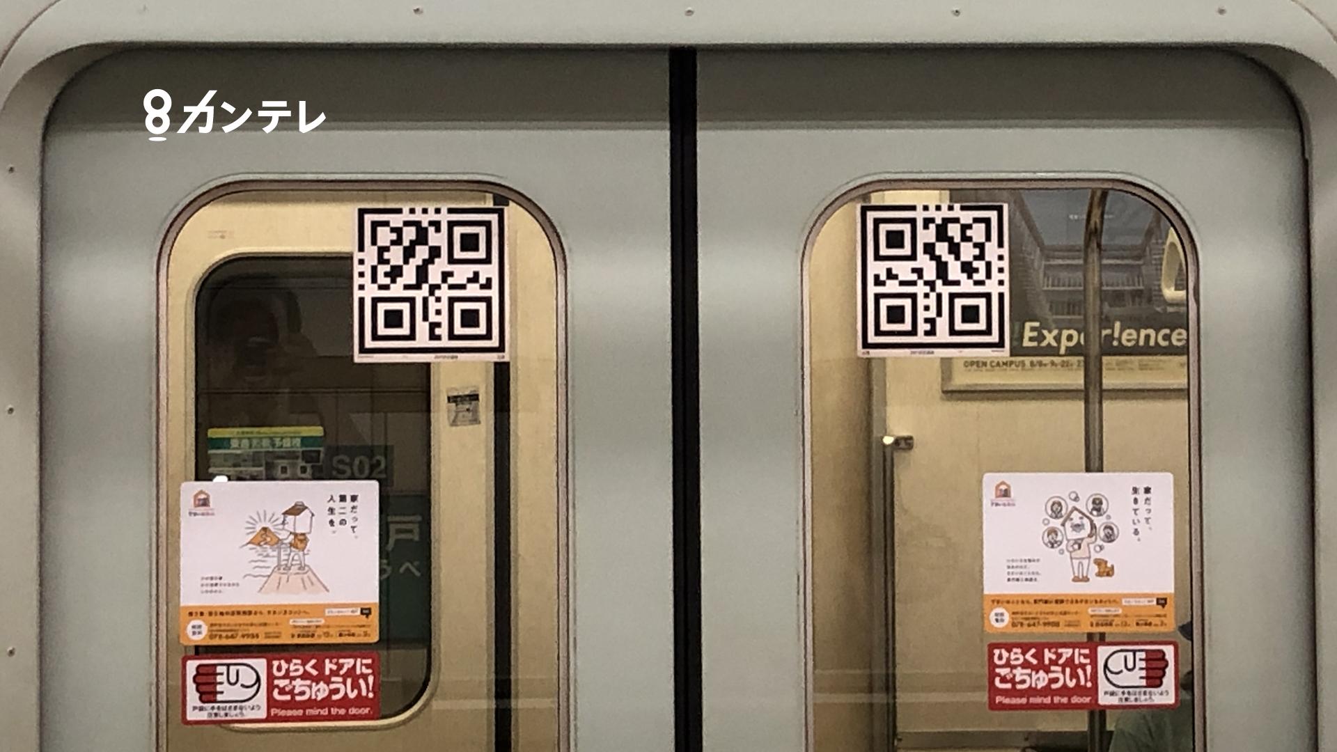 「何に使う? 地下鉄に謎のQRコード」~神戸市営地下鉄~