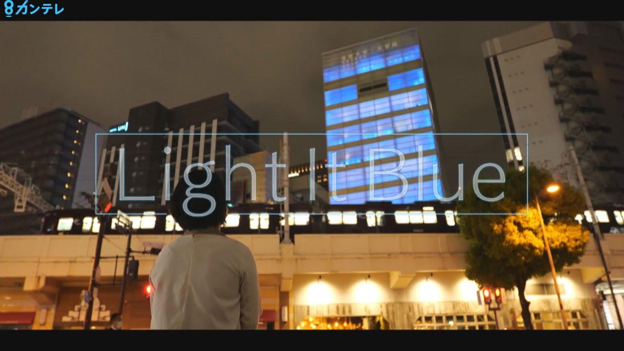 医療従事者への感謝…青く染まる「kansaiの街」