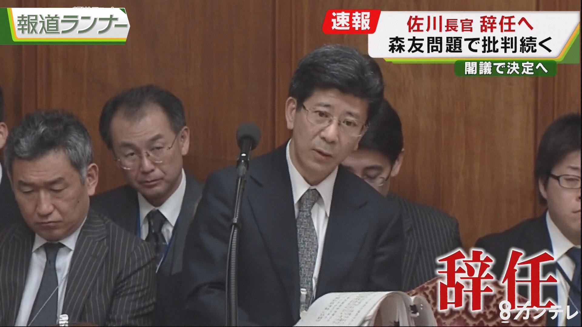 佐川国税庁長官が辞任…森友問題で国会混乱 近畿財務局職員自殺か