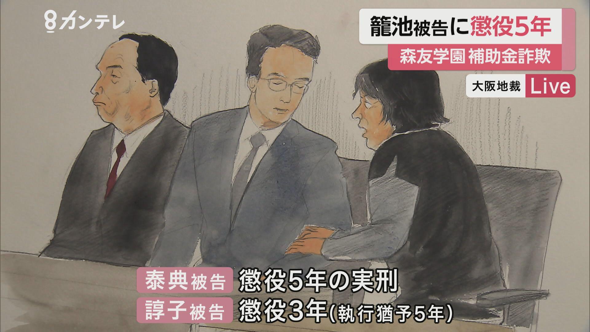 妻・諄子被告は「判決前に号泣」も…森友学園・詐欺事件、籠池被告に「実刑判決」