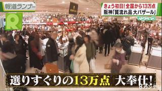 イマドキFILEセンニュウ「阪神名物『質流れ品大バザール』ベテランバイヤーの奮闘!」2019年2月20日