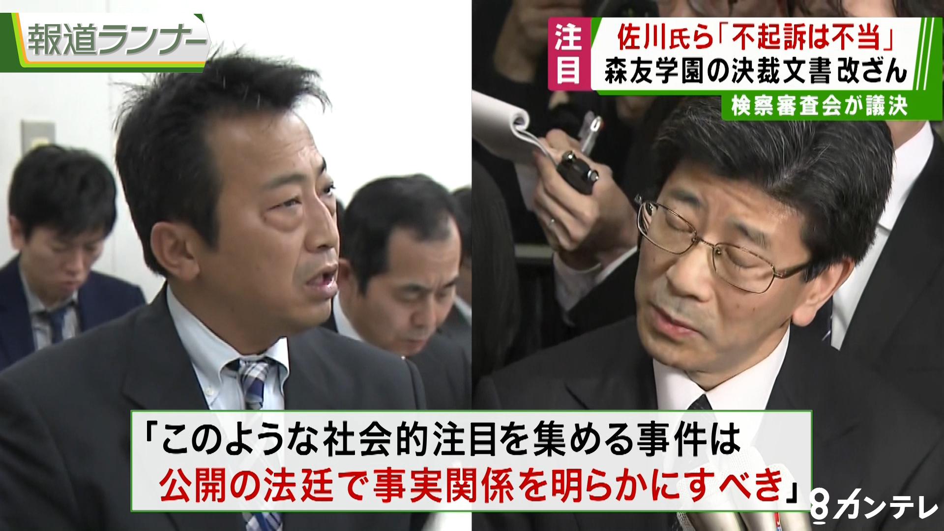 佐川氏らの「不起訴は不当」 検察審査会が議決