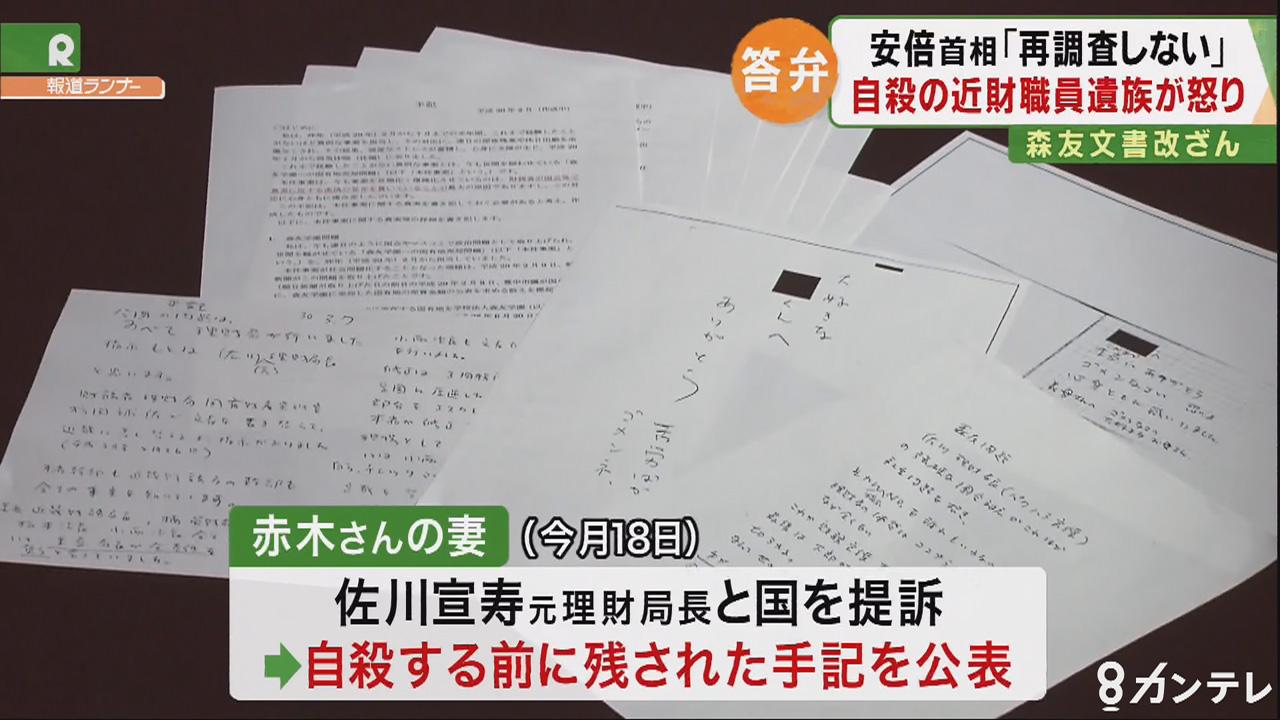財務省「公文書改ざん問題」自殺した職員の妻がコメント「怒りに震える」