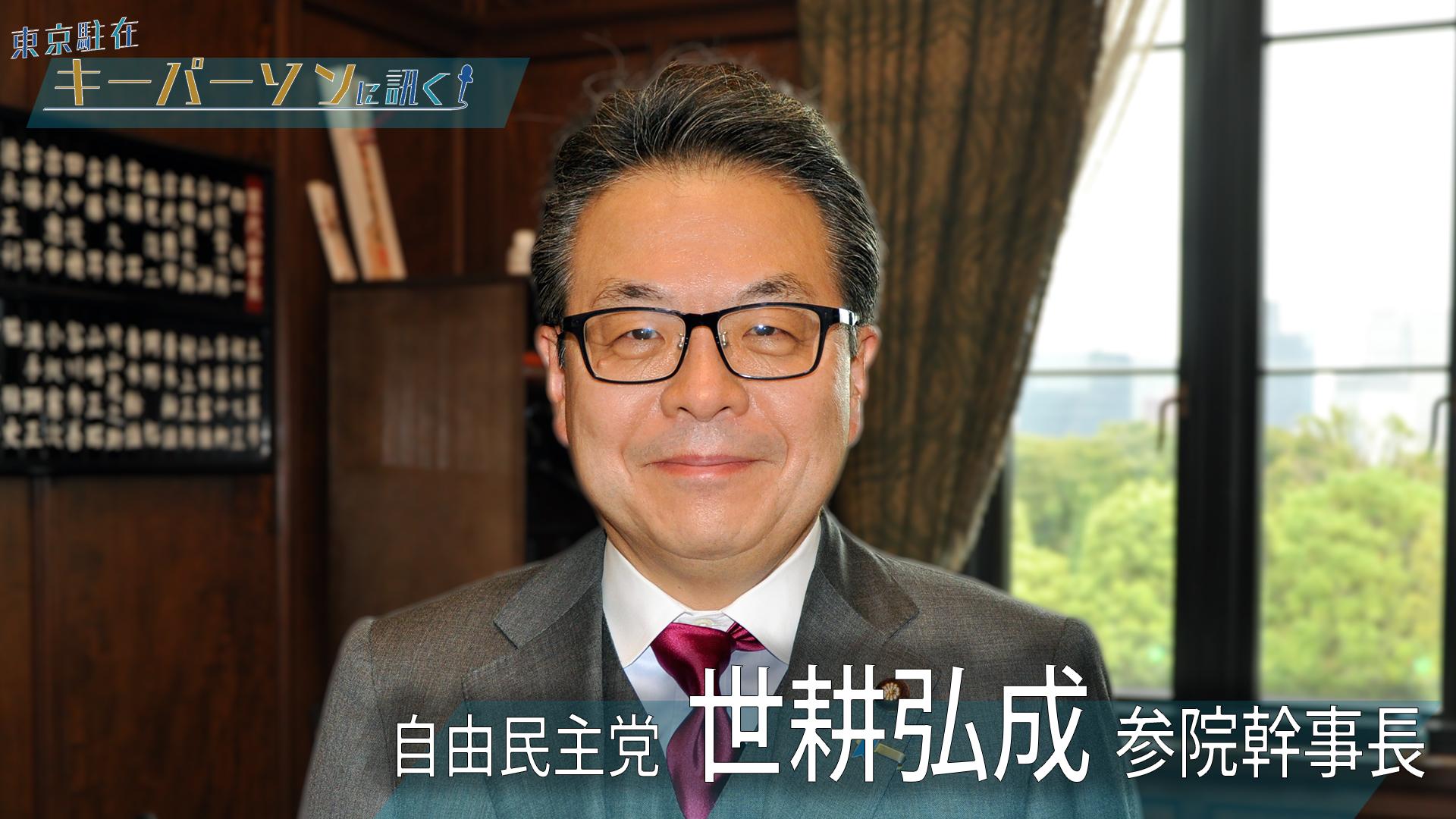 自由民主党 世耕弘成 参院幹事長~「新型コロナ対策」から「大阪都構想」に関する考えまで…ロングインタビュー