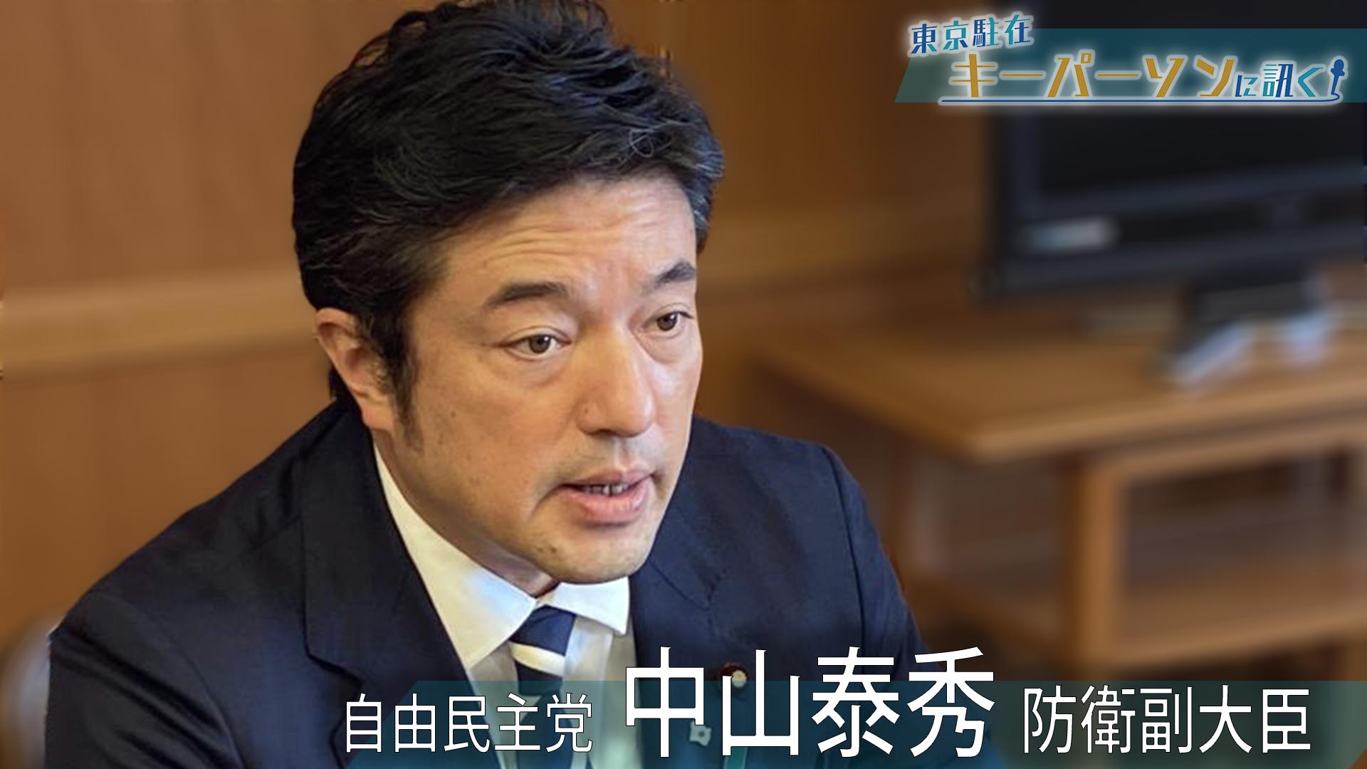 """中山防衛副大臣が語る「日本の防衛」 中国側から見たら…日本は""""障壁""""、弾道ミサイルは北朝鮮から大阪まで「約9分」"""