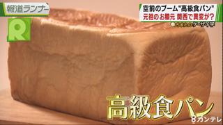 【なるほど!ちまたのケーザイ学】高級食パンが空前のブーム!