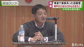 【特集】津波で家族失った自衛官、神戸のひまわりが心の支えに