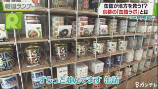 新実のハッケン!「京都発!カスタマイズ『缶詰』で地方活性!」