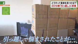 """(新)目撃ランナーSCOPE「続々登場!最新""""引っ越し""""新サービス」"""