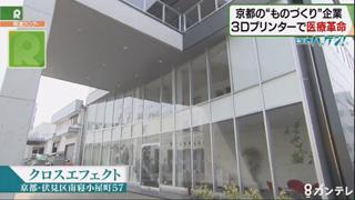 """新実のハッケン!「""""3Dプリンター""""で医療に革命を!」"""