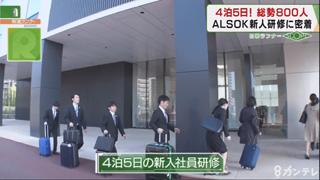 """目撃ランナーSCOPE「初動全力!ALSOKの""""過酷""""新人研修に密着」"""
