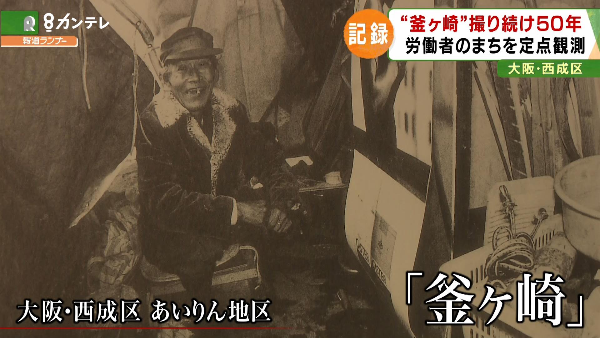 【特集】日雇い労働者、ドヤ街、バラック…「釜ヶ崎」を50年間撮り続けたカメラマン