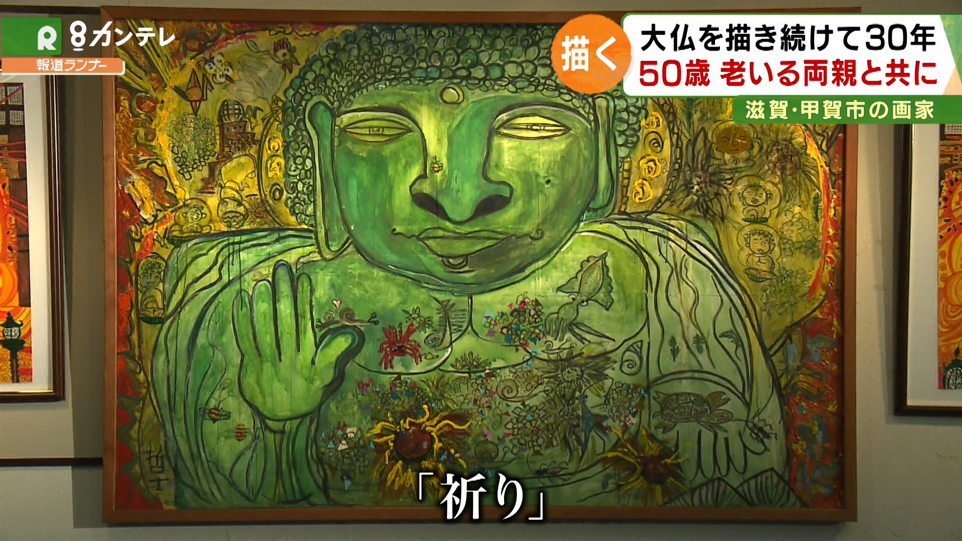 【特集】左半身の障害を越え、大仏を描き続けて「30年」 画家・岩下哲士さん