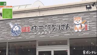 【知っトク!ニュースなオカネ】「激安!100円均一パンのカラクリ」